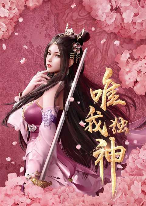 wei-wo-du-shen-ข้าคือเทพเจ้าองค์สุดท้าย-ตอนที่-1-6-ซับไทย
