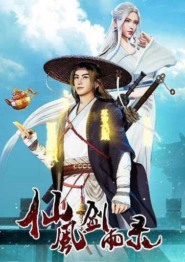 xian-feng-jian-yu-lu-บันทึกตำนานเซียน-ตอนที่-1-8-ซับไทย