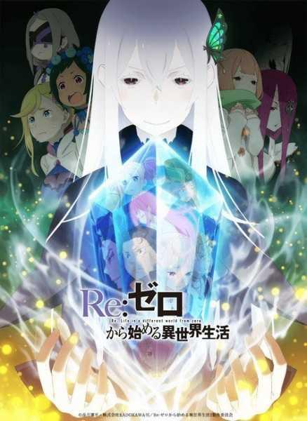 re-zero-kara-hajimeru-isekai-seikatsu-2nd-season-ภาค2-ตอนที่-1-5-sp-ซับไทย