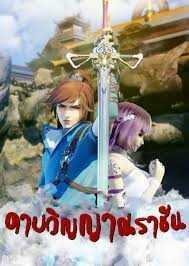 spirit-sword-sovereign-ดาบวิญญาณราชัน-ตอนที่-1-47-ซับไทย