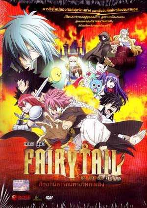 fairy-tail-themovie-แฟรี่เทล-เดอะมูฟวี่-ศึกอภินิหารคนทรงวิหคเพลิง-พากย์ไทย