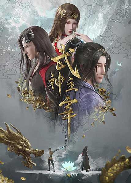 wu-shen-zhu-zai-martial-master-ตอนที่-1-14-ซับไทย