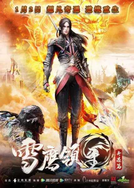 xue-ying-ling-zhu-season-2-จ้าวแห่งดินแดนเสวี่ยอิง-ภาค2-ตอนที่-1-14-ซับไทย
