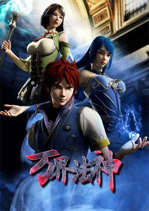 wan-jie-fa-shen-god-of-magical-world-เทพเจ้าแห่งโลกเวทย์มนต์-ตอนที่-1-3-ซับไทย