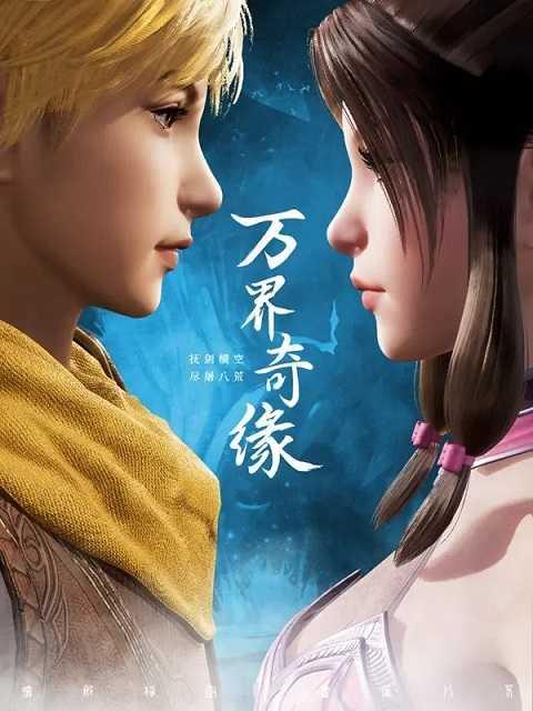 wan-jie-qi-yuan-ราชาปีศาจ-ตอนที่-1-15-ซับไทย