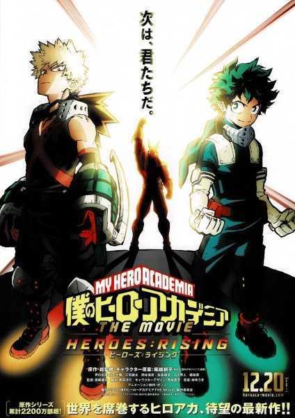 my-hero-academia-heroes-rising-มายฮีโรอะคาเดเมีย-วีรบุรุษกู้โลก-the-movie-ซับไทย