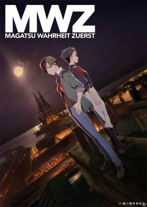 magatsu-wahrheit-zuerst-มหาวิบัติแห่งแสง-ตอนที่-1-12-ซับไทย