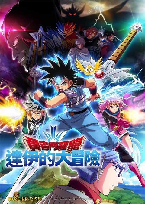 dragon-quest-dai-no-daibouken-2020-การผจญภัยของได-ตอนที่-1-26-ซับไทย