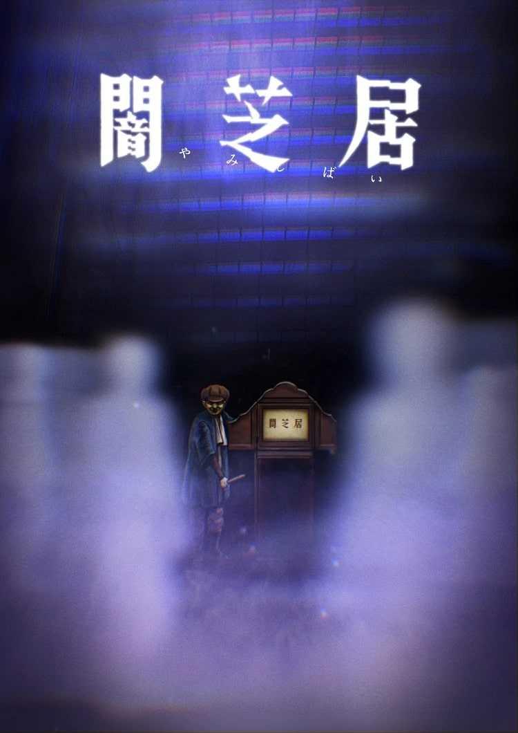 yami-shibai-season-8-เรื่องเล่าผีญี่ปุ่น-ภาค8-ตอนที่-1-8-ซับไทย