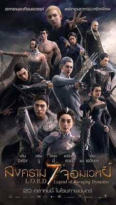 l-o-r-d-legend-of-ravaging-dynasties-2016-สงคราม-7-จอมเวทย์-พากย์ไทย