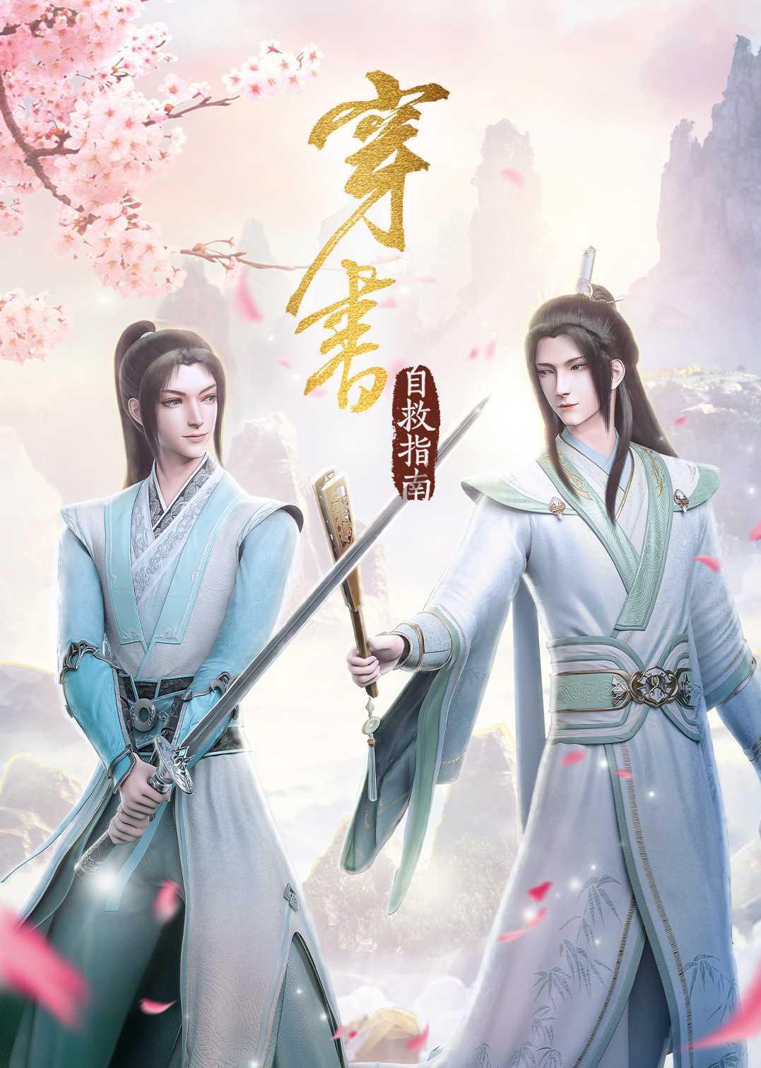 chuan-shu-zijiu-zhinan-ตัวร้ายอย่างข้าจะหนีเอาตัวรอดยังไงดี-ตอนที่-1-9-ซับไทย