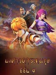 tales-of-demons-and-gods-season-4-พงศาวาดารภูติเทพ-ซีซั่น-4-ตอนที่-1-35-ซับไทย