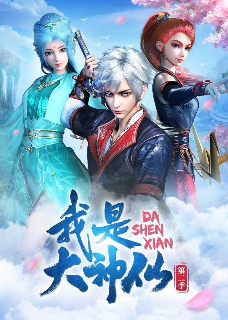 wo-shi-da-shenxian-ข้าคือเทพเจ้าผู้ยิ่งใหญ่-ตอนที่-1-2-ซับไทย