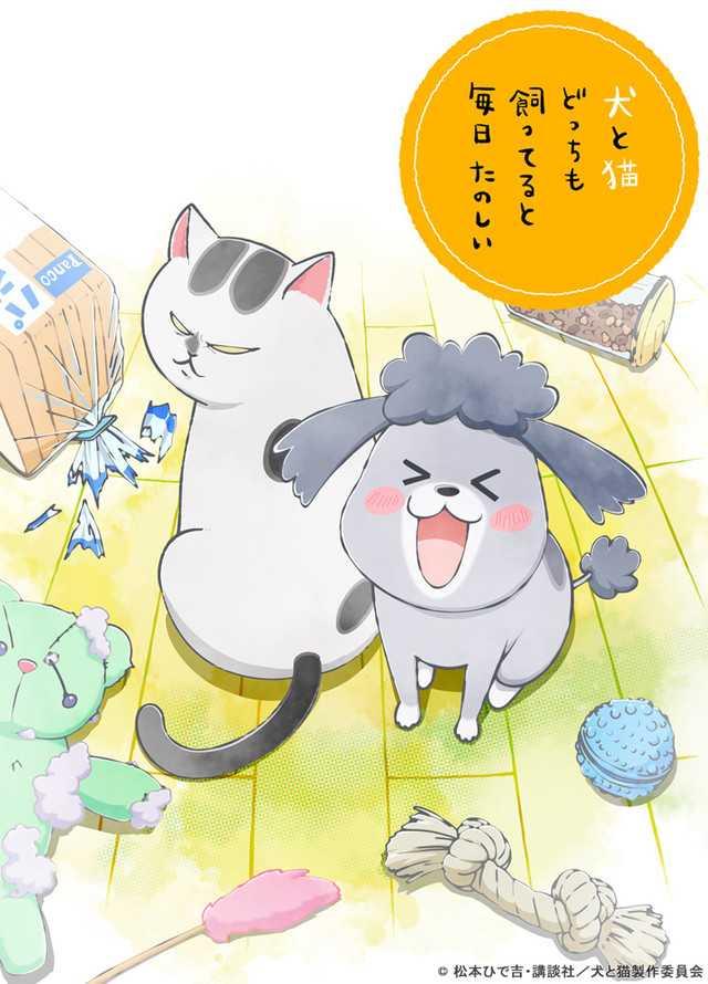 inu-to-neko-docchi-mo-katteru-to-mainichi-tanoshii-ตอนที่-1-5-ซับไทย