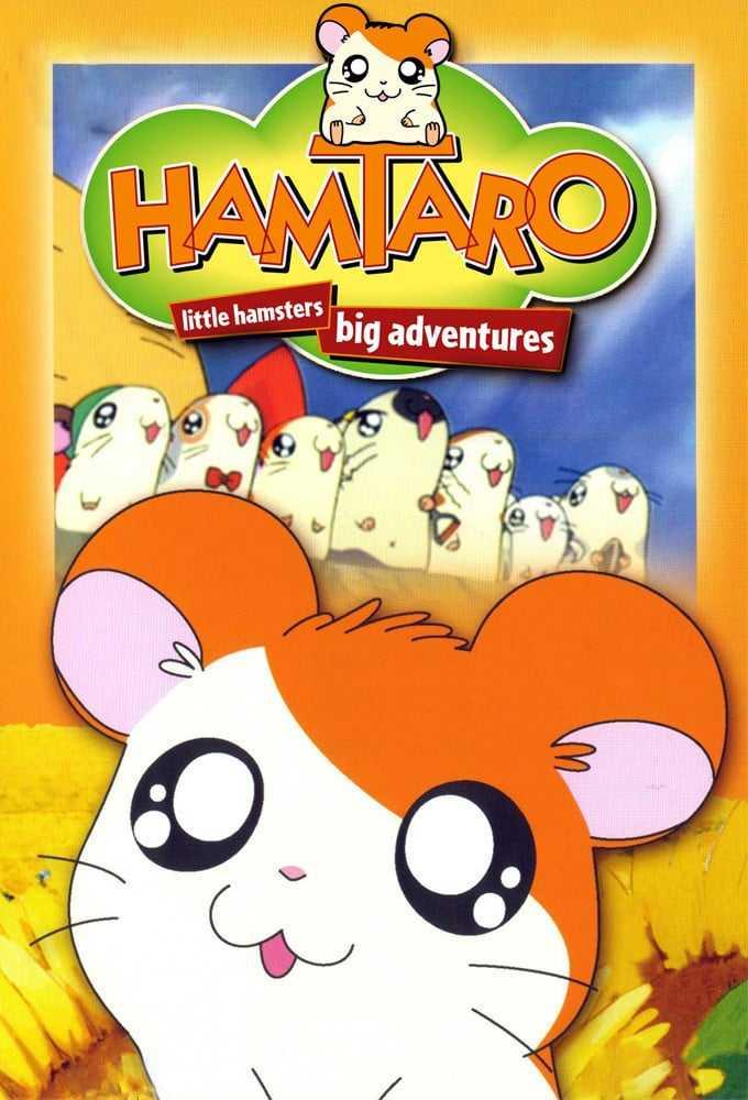 hamtaro-the-movie-แฮมทาโร่-แก๊งจิ๋วผจญภัย-เดอะมูฟวี่-1-4-พากย์ไทย